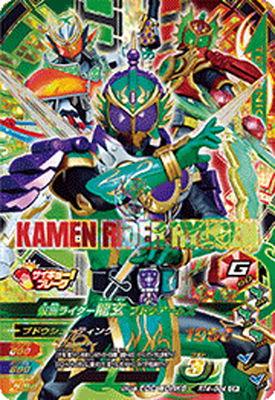 Kamen Rider ryugen SALE RT4-064 CP