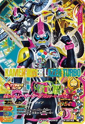Kamen Rider bike RT4-066 0 CP