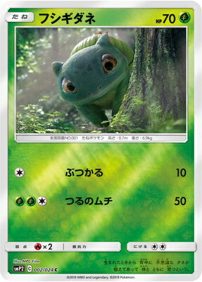 ポケモンカードゲーム PK-SMP2-002 フシギダネ C ムービースペシャルパック「名探偵ピカチュウ」