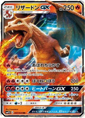 トレーディングカード・テレカ, トレーディングカード  PK-SMP2-007 GX RR