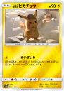 ポケモンカードゲーム PK-SMP2-014 名探偵ピカチュ...