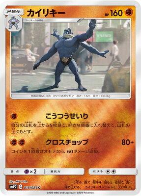 ポケモンカードゲーム PK-SMP2-018 カイリキー C ムービースペシャルパック「名探偵ピカチュウ」