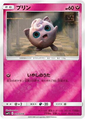 ポケモンカードゲーム PK-SMP2-019 プリン C ムービースペシャルパック「名探偵ピカチュウ」