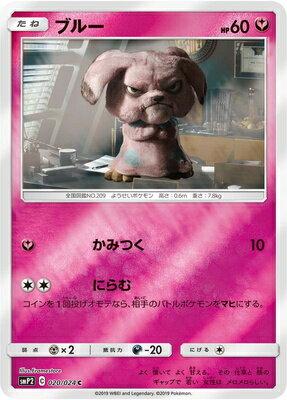 ポケモンカードゲーム PK-SMP2-020 ブルー C ムービースペシャルパック「名探偵ピカチュウ」
