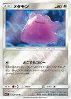 ポケモンカードゲーム PK-SMP2-023 メタモン U