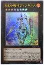 遊戯王 第10期 08弾 DANE-JP038 宵星の機神ディンギルス【ウルトラレア】
