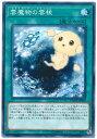 遊戯王/第10期/08弾/DANE-JP058 雲魔物の雲核