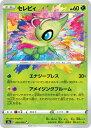ポケモンカードゲーム PK-S3a-009 セレビィ A