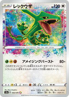 トレーディングカード・テレカ, トレーディングカード  PK-S3a-056 A