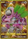 ポケモンカードゲーム PK-S3a-092 ヤレユータン UR