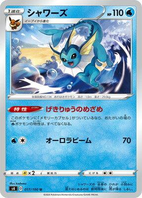 トレーディングカード・テレカ, トレーディングカードゲーム  PK-S4-017 U