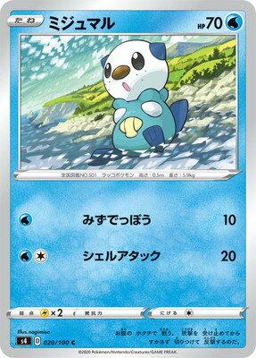 トレーディングカード・テレカ, トレーディングカード  PK-S4-020 C