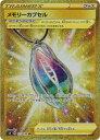 ポケモンカードゲーム PK-S4-121 メモリーカプセル UR