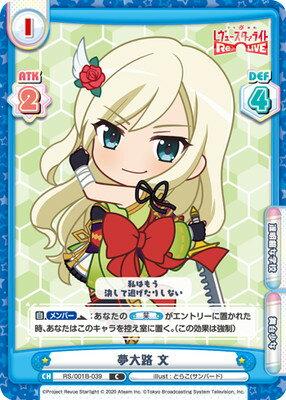 トレーディングカード・テレカ, トレーディングカード Re for you RS001B-039 C