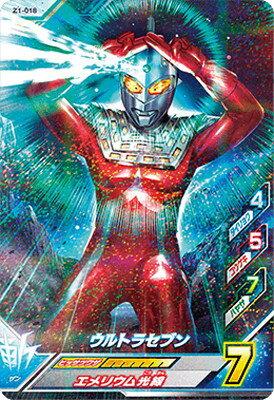 ウルトラマンフュージョンファイトZ1-018ウルトラセブンR
