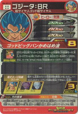スーパードラゴンボールヒーローズUM11-UM6-SEC2CPゴジータ:BRUR【再録】
