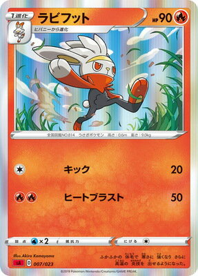 Rare Pokemon Cards PK-SA-007