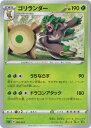 フルアヘッドで買える「【格安】【楽天スーパーSALE】ポケモンカードゲーム 【緑】PK-SA-008 ゴリランダー」の画像です。価格は15円になります。