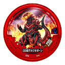 ウルトラマン アバレンボウル DISC-025 火炎骨獣グルジオボーン R2