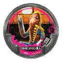 ウルトラマン アバレンボウル DISC-SP04 幻覚宇宙人メトロン星人 R5