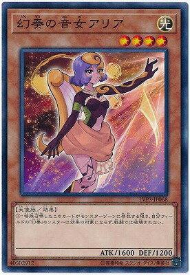 トレーディングカード・テレカ, トレーディングカード  10 LVP3-JP068