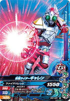 Kamen Rider garren BS5-026 N