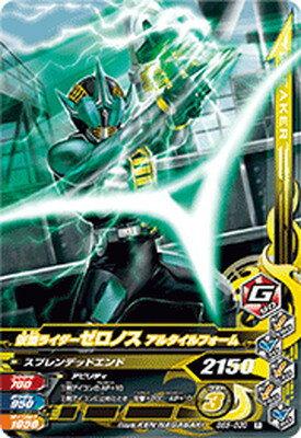 Kamen Rider zeronos BS5-030 R