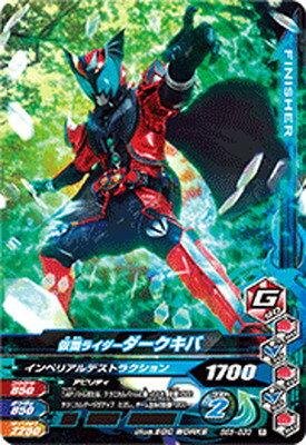 Kamen Rider dark kiva BS5-033 R