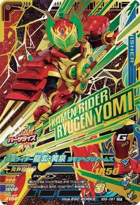 Kamen Rider ryugen BS5-061 CP