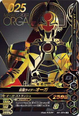 Kamen Rider orga BS5-025 LR