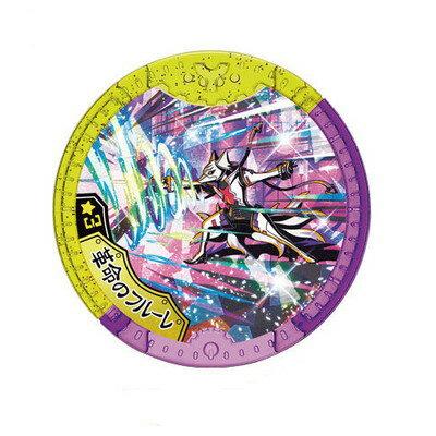 妖怪Yメダル オーバードライブ! 革命のフルーレ ★3【激レア】画像