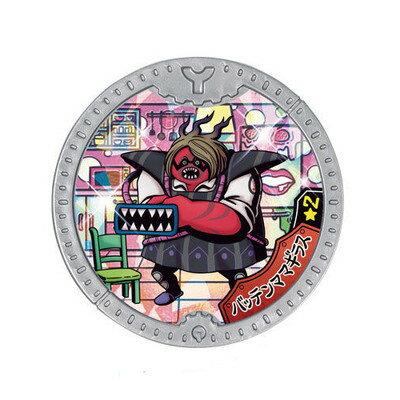 妖怪Yメダル オーバードライブ! バッテンママギラス ★2【レア】画像