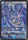 デュエルマスターズ新8弾/DMRP-08/S4/SR/月下卍壊 ガ・リュミーズ 卍