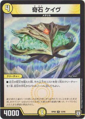 トレーディングカード・テレカ, トレーディングカード  8 DMRP-08 12 R 4 !!!
