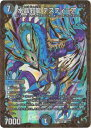 デュエルマスターズ新8弾/DMRP-08/G2/SR/水晶邪龍 デスティニア