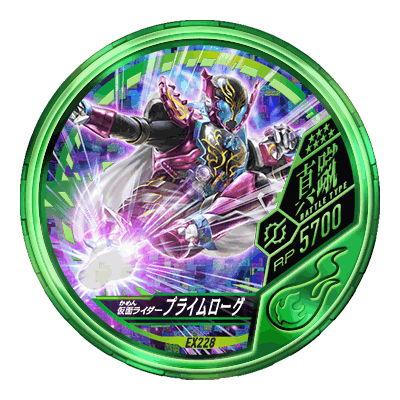 Kamen Rider prime rogue DISC-EX228 R7