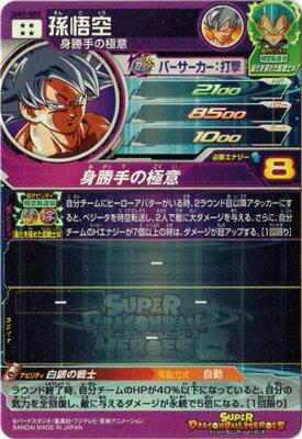 スーパードラゴンボールヒーローズUM2弾/UM2-SEC孫悟空UR