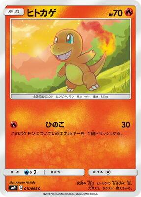 トレーディングカード・テレカ, トレーディングカード  PK-SM9-011 C