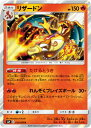 ポケモンカードゲーム/PK-SM9-013 リザードン R