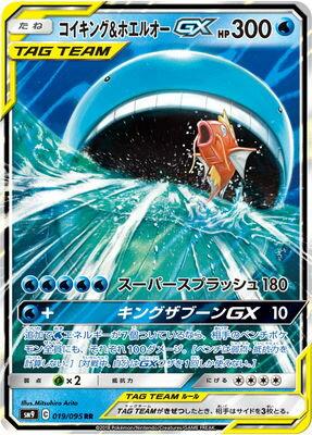 トレーディングカード・テレカ, トレーディングカード  PK-SM9-019 GX RR