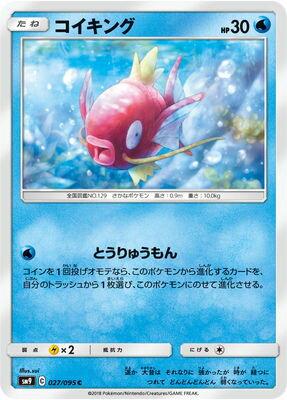 トレーディングカード・テレカ, トレーディングカード  PK-SM9-027 C