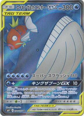 トレーディングカード・テレカ, トレーディングカード  PK-SM9-098 GX SR