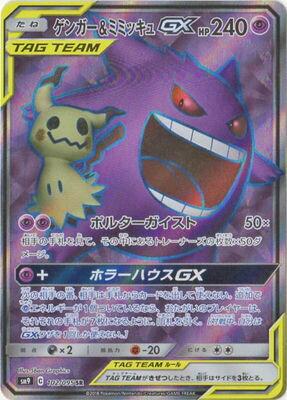 トレーディングカード・テレカ, トレーディングカード  PK-SM9-102 GX SR