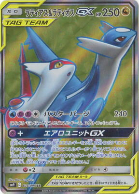 トレーディングカード・テレカ, トレーディングカード  PK-SM9-104 GX SR