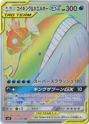 トレーディングカード・テレカ, トレーディングカード  PK-SM9-111 GX HR
