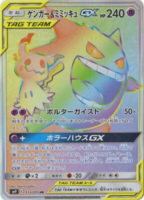 トレーディングカード・テレカ, トレーディングカード  PK-SM9-113 GX HR