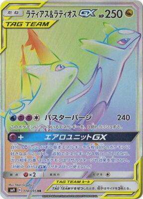 トレーディングカード・テレカ, トレーディングカード  PK-SM9-114 GX HR