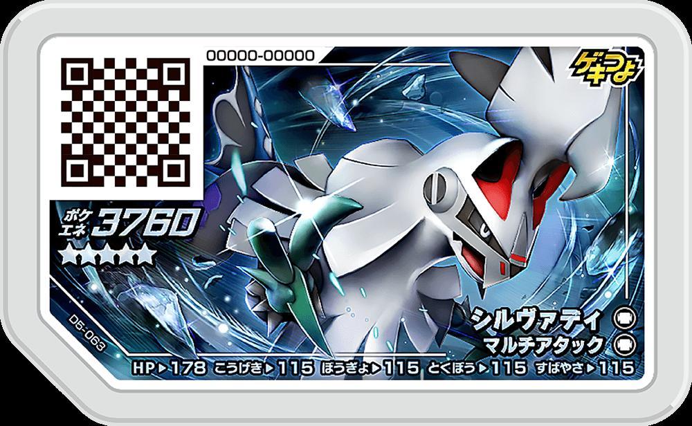 トレーディングカード・テレカ, トレーディングカード  5 D5-063 5