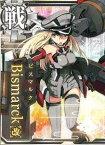 艦これアーケード/【索敵↑】No.172 Bismarck改(ビスマルク改)