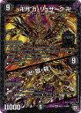 デュエルマスターズ新6弾/DMRP-06/MD1/秘1/SS/卍月 ガ・リュザーク 卍/卍・獄・殺